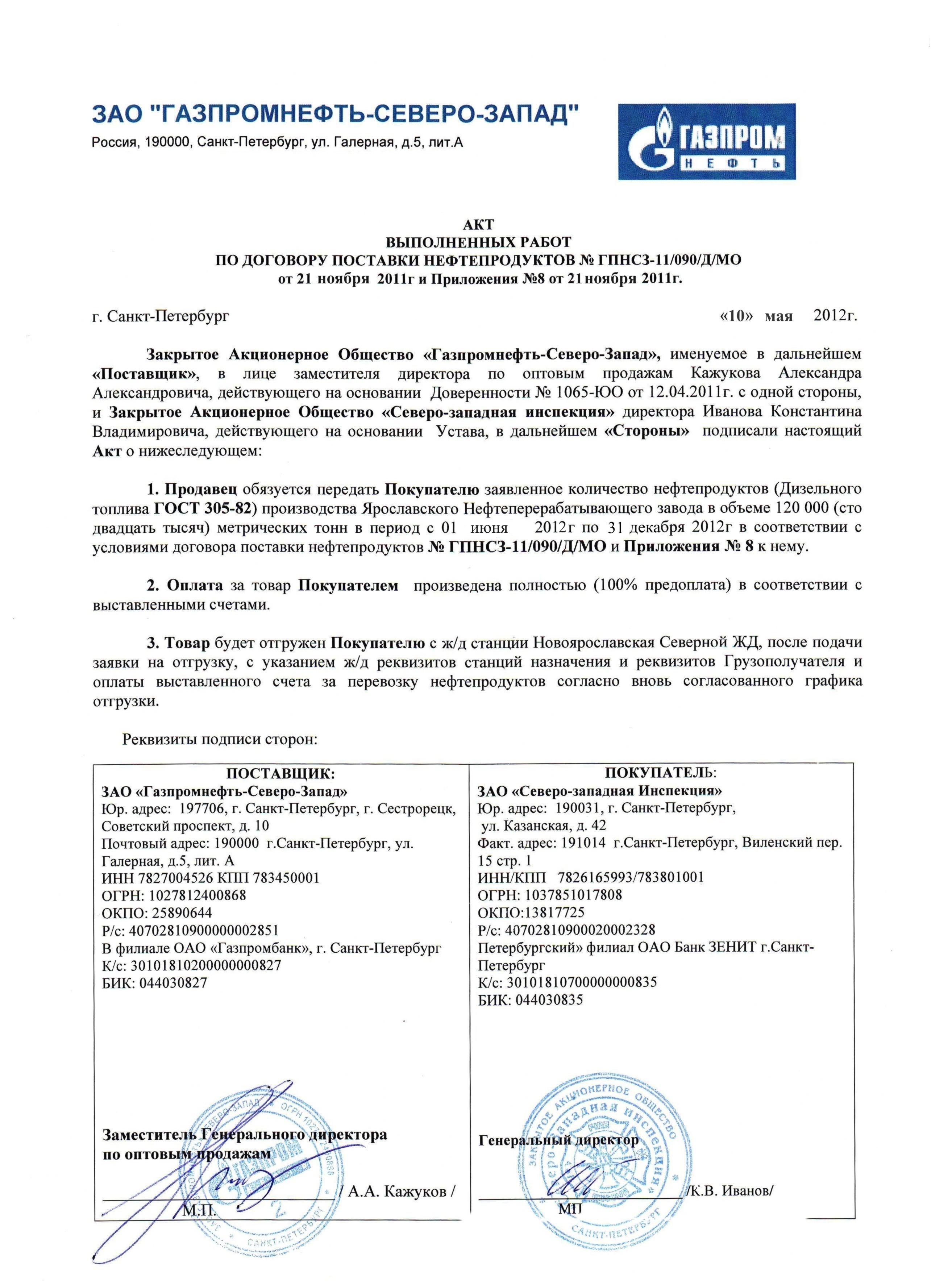 Акт выполненных работ образец по грузоперевозкам