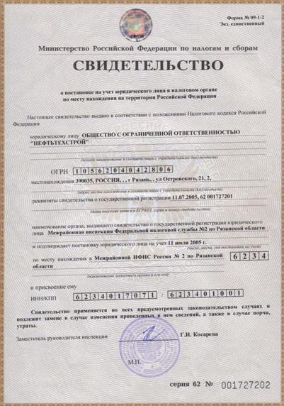 Фото огрн для автомагазина новосибирск